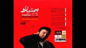 آهنگ باز یه شب پر از غم از مهدی مقدم -آلبوم احتیاط