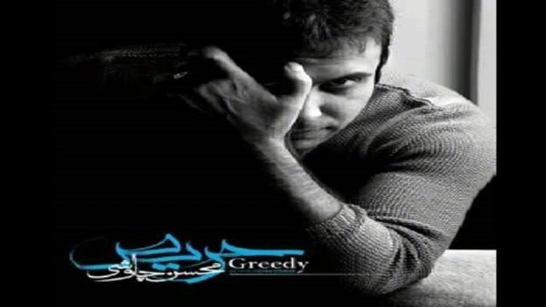 آهنگ پرنده غمگین از محسن چاوشی - آلبوم حریص