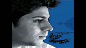 آهنگ رقیب از شهاب بخارایی - آلبوم منو بشناس