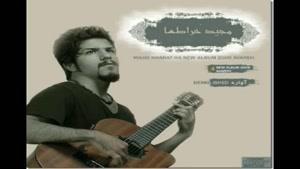 آهنگ خاکم نکنید از مجید خراطها - آلبوم آواره