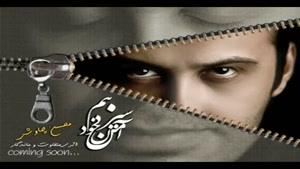 آهنگ شیر مردا از محسن چاوشی
