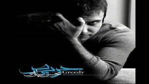 آهنگ حریص از محسن چاوشی - آلبوم حریص