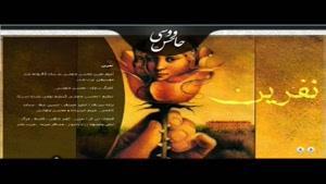 آهنگ مسافر غریبه از محسن چاوشی - آلبوم نفرین