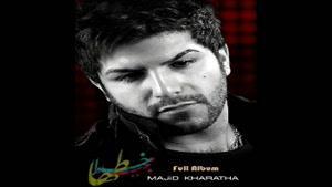 آهنگ با کی صحبت میکنی از مجید خراطها - آلبوم کنسل