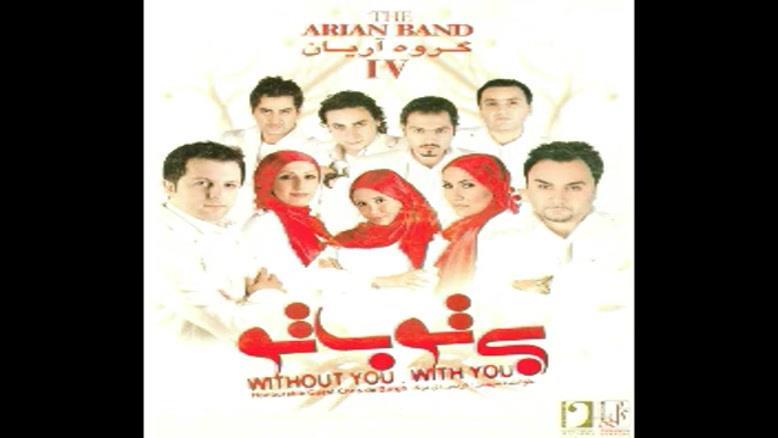آهنگ ای جاویدان ایران از گروه آریان - آلبوم بی تو