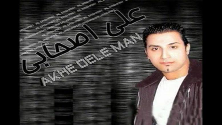 آهنگ بغض صدا از علی اصحابی - آلبوم آخه دل من