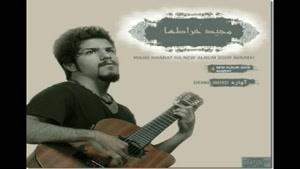 آهنگ فرار تنهایی ما از مجید خراطها - آلبوم آواره