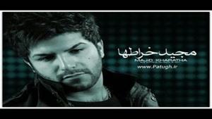 آهنگ روز جدایی از مجید خراطها - آلبوم وداع