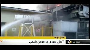 آتش سوزی در فومن شیمی