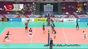 ایران و لهستان - جام جهانی والیبال ۲۰۱۵ - ست اول