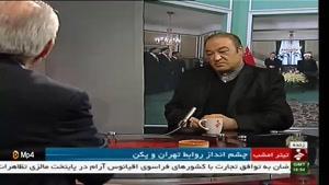 تیتر امشب -۱۷ سند همکاری بین ایران و چین منعقد شد
