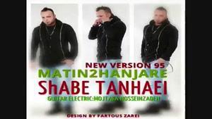 ورژن جدید اهنگ متین دو حنجره - شب تنهایی