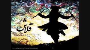 اهنگ جدید محسن چاوشی - قلاش
