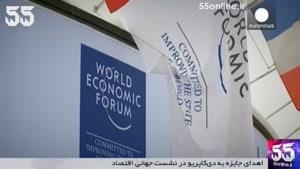 اهدای جایزه به دی-کاپریو در نشست جهانی اقتصاد