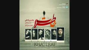 اهنگ جدید محسن یاحقی - خاطرات