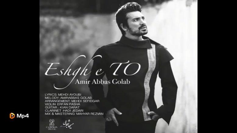 آهنگ عشق تو از امیر عباس گلاب