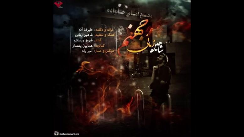 اهنگ زیبا و شنیدنی جهنم از علیرضا اذر و شاهین زمانی