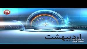طالع این هفته تان چه برایتان رقم خواهد زد/هفته دوم بهمن