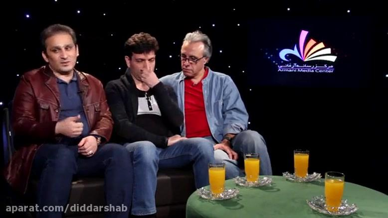 برنامه دید در شب مصاحبه با عمو های فیتیله
