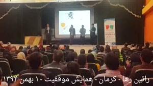 راتین رها - اجرای آهنگ عشق منی در سمینار موفقیت کرمان