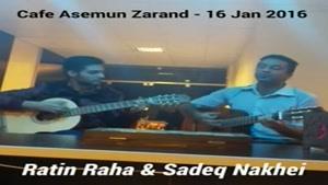 ,راتین رها و صادق نخعی - اجرای آهنگ مرد بی اراده