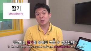 آموزش زبان کره ای (میوه ها)