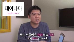 آموزش زبان کره ای (وقایع زندگی).