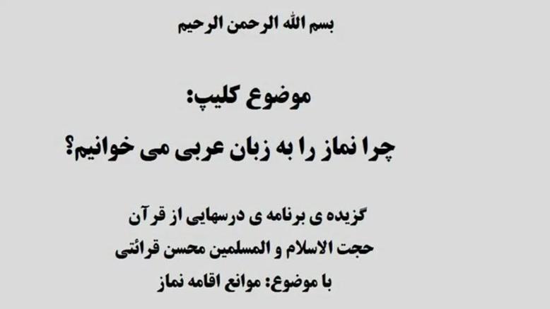 چرا نماز را به زبان عربی می خوانیم؟.