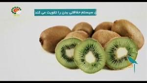میوه درمانی _ کیوی
