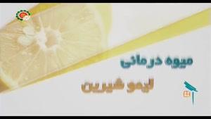 میوه درمانی _ لیمو شیرین