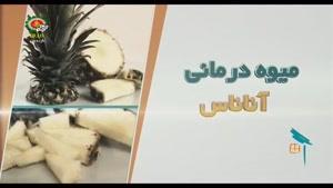 میوه درمانی _ آناناس