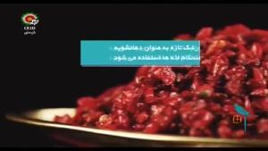 میوه درمانی _ زرشک