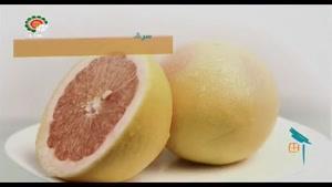 میوه درمانی _ گریپ فورت