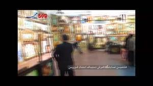 فیلم/ برپایی نمایشگاه فرش دستباف در قزوین