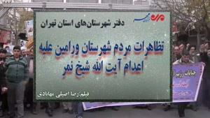 فیلم/ تظاهرات مردم دیار ۱۵ خرداد در محکومیت شهادت شیخ نمر