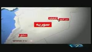 جنون داعش در سوریه خون آلود بود