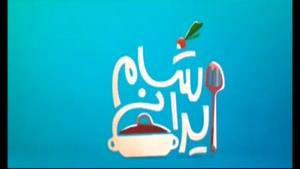 شام ایرانی- گروه چهارم - میزبان شب دوم بیژن خواه