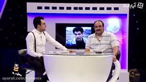گفتگوی داغ با مهران غفوریان در برنامه کافه میکس/جنجال بازیگر زن شبكه جم! شكایت از یالثارات