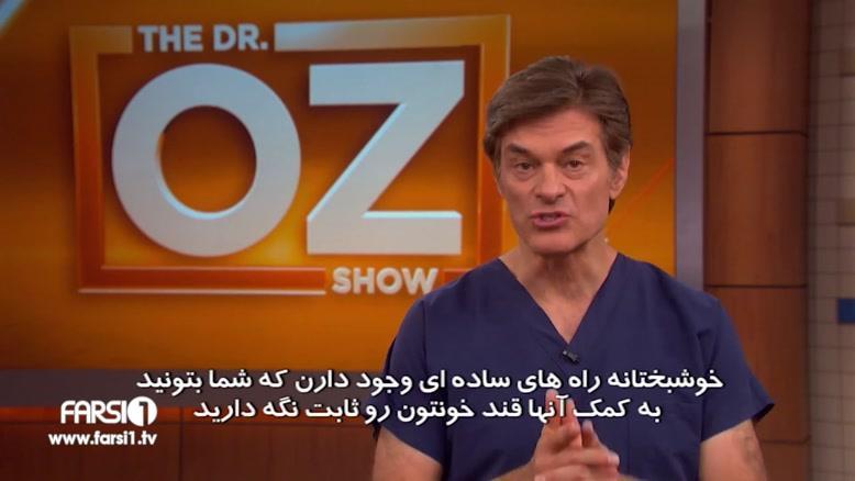 پاسخ دکتر آز به سوال پزشکی خانم نرگس نجارپور / Dr.Oz answering Narges Najarpour