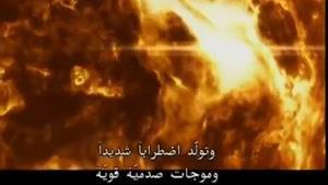 صدای جهنم از ناسا