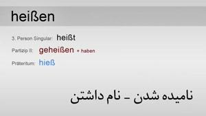 اموزش زبان المانی