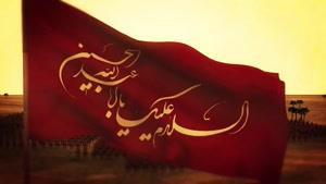 """نماهنگ """" عزت حسینی """""""