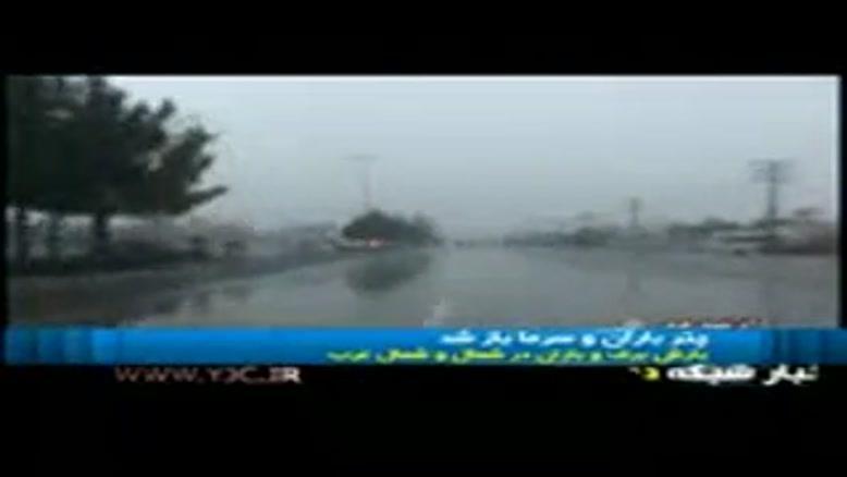 باز شدن چتر بارش باران و سرما در کشور