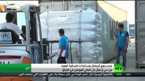 فیلم/ کمک های سازمان ملل به اهالی موصل