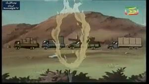 کارتون بل و سباستین - قسمت 24