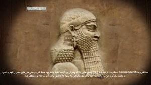 مستند داستان تمدن (5) یونس در میان آشوریان HD