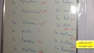 آموزش تضمینی زبان فرانسه،مکالمه فرانسه،لغات زبان فرانسه به سبک استاد ۱۰ زبانه (استاد علی کیانپور)