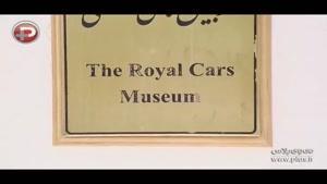 خودروهای لاکچری محمدرضا شاه در این کاخ به خواب رفته اند