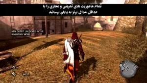 یک نکته جالب در بازی Assassin Creed: Brotherhood (HD)