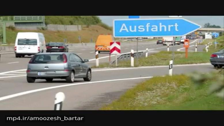 آموزش زبان آلمانی - آموزش لغات آلمانی